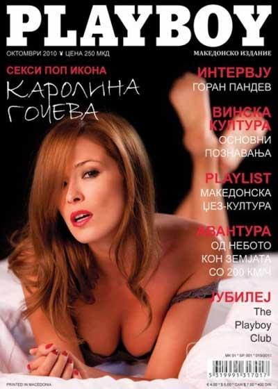 Karolina Gočeva на корицата на Playboy