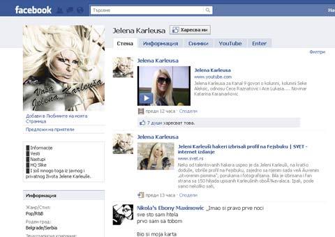 Хакери изтрили профила на Jelena Karleuša във Facebook