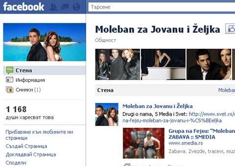 Молебен за Jovana и Željko