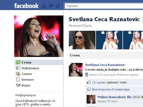Изчезна страницата на Ceca във Фейсбук
