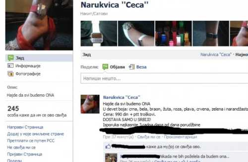 """Гривна """"Ceca"""" се продава чрез Фейсбук!"""