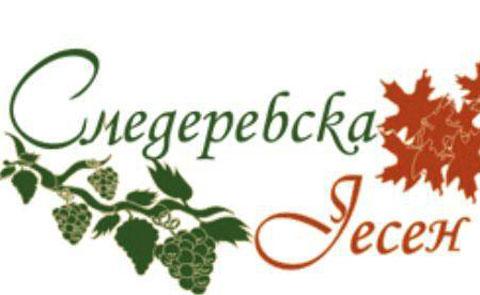 Смедеревска есен