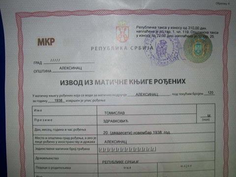 """Паметник на раздора – алексинчани твърдят, че Toma Zdravković е """"техен"""""""
