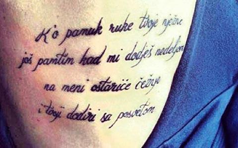 Zdravko Čolić е увековечен в татуировка