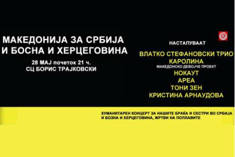 Karolina Gočeva, Vlatko Stefanovski Trio, Area, Nokaut, Toni Zen и Kristina Arnaudova ще пеят на 28 май на благотворителен концерт в зала Boris Trajkovski