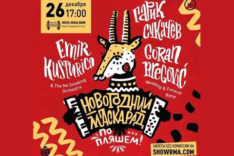 Goran Bregović и Emir Kusturica с новогодишен концерт в Москва