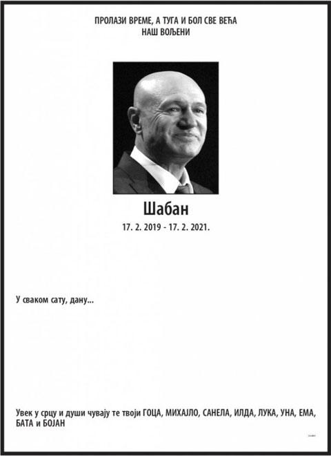 Втора годишнина от смъртта на Šaban Šaulić